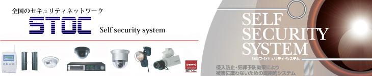 株式会社STOC(エストック) セルフセキュリティシステム